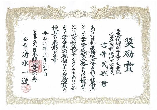https://www.tut.ac.jp/images/210324jusyo-yoshii.JPG