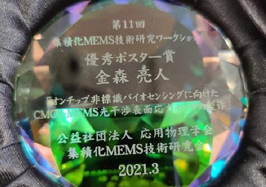 https://www.tut.ac.jp/images/210326jusyo-kana-medal.jpeg