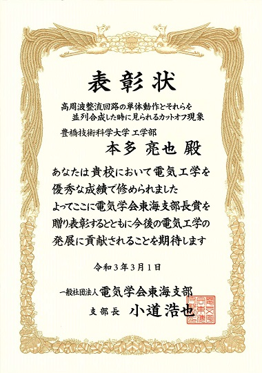 https://www.tut.ac.jp/images/210407jusyo-honnda.jpg
