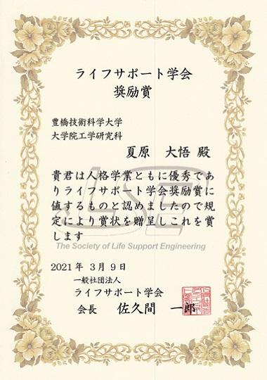 https://www.tut.ac.jp/images/210407jusyo-natu-syoujou.jpg