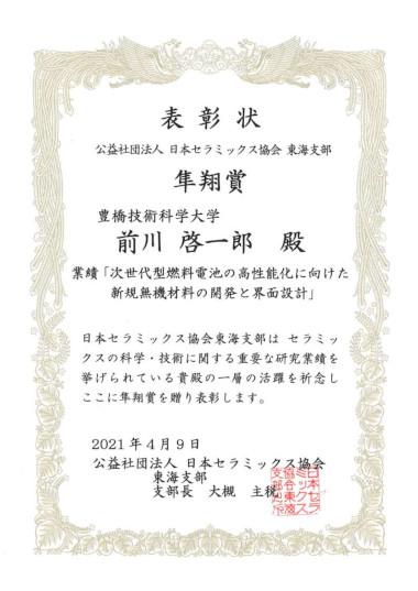 https://www.tut.ac.jp/images/210416jusho-maekawa.jpg