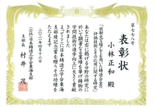 https://www.tut.ac.jp/images/210420jusho-kobayashi.jpg