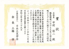 210601jusho-nakamura.jpg