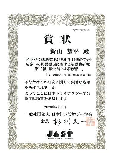 https://www.tut.ac.jp/images/210713jusyo-niiyama.jpg