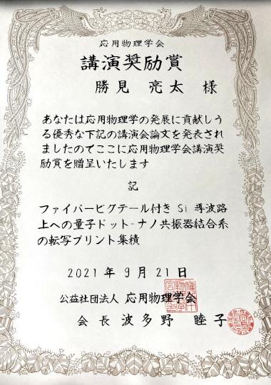 https://www.tut.ac.jp/images/210924jusho-katsumi.jpg