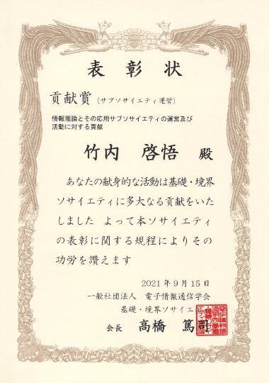 https://www.tut.ac.jp/images/210929jusho-takeichi.png
