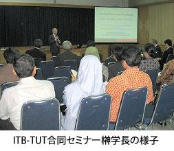 ITB-TUTセミナー榊学長講演の様子
