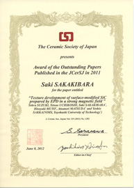 JCSJ2012AwardSakakibara_small.jpg