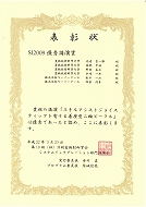 Ozaki_s.jpg