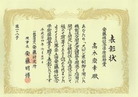 ando san shoujou_s.jpg