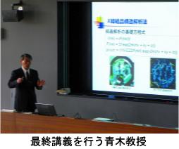 青木教授最終講義