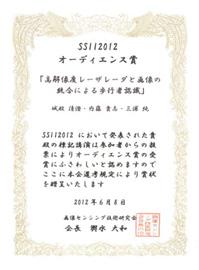 awardSSII2012_small.jpg