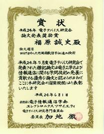 fukuharasan_small.jpg