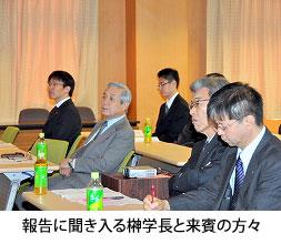 報告に聞き入る榊学長と来賓の方々