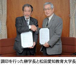 調印を行った榊学長と松田愛知教育大学長