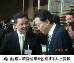 鳩山総理に研究成果を説明する井上教授