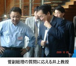 菅副総理の質問に応える井上教授