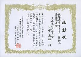 matsubara_s.jpg
