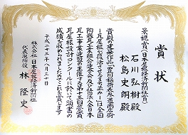 matsushima_ishikawa_ce_s.jpg