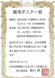 佐々木さん賞状
