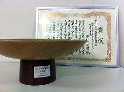 渋谷助手 賞状と記念品