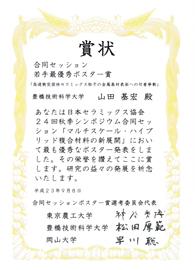 山田基宏 若手最優秀ポスター賞