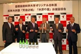 大学オリジナル日本酒お披露目会