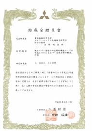 三菱財団贈呈書