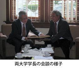 両大学学長の会談の様子