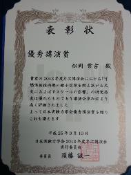 s_実験力学会賞状の写真.jpg