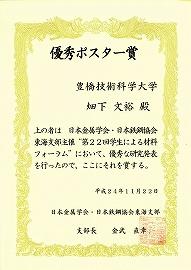s_121129hatashita_san1.jpg