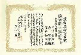 s_121129misawa_sensei.jpg