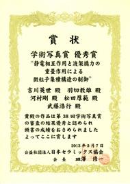 s_130410yoshikawasan.jpg
