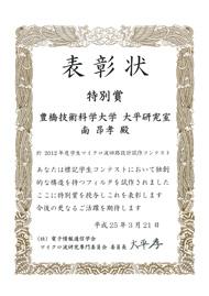 s_20130402_minamisan1.jpg