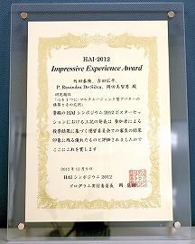 s_HAI2012_award.jpg