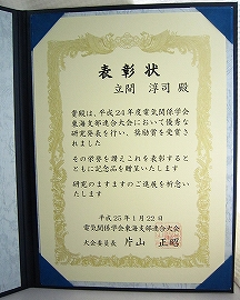 s_atatsuma_incentive_award_800x998.jpg