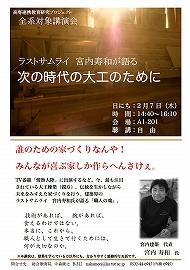 s_daiku.jpg