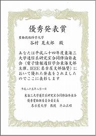 s_tanimurasan_shoujou.jpg