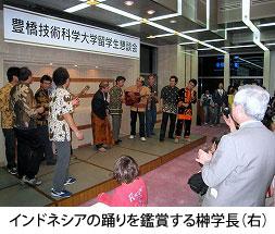 インドネシアの踊りを鑑賞される榊学長(右)