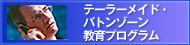 テーラーメイド・バトンゾーン教育プログラム