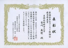 yoshikawa_s.jpg