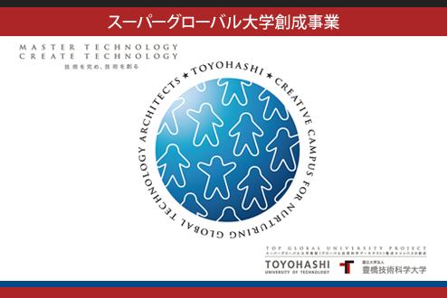 豊橋技術科学大学 スーパーグローバル大学創成支援事業