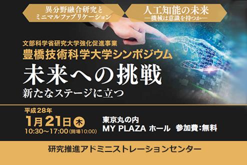 豊橋技術科学大学シンポジウム『未来への挑戦 新たなステージに立つ』を開催します。
