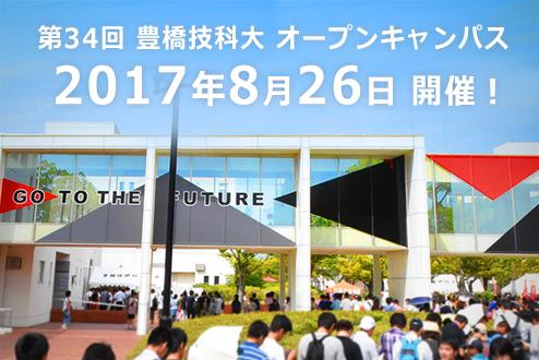 第34回(平成29年度)オープンキャンパス