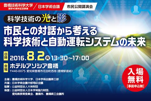 豊橋技術科学大学(開学40周年記念事業)日本学術会議 市民公開講演会