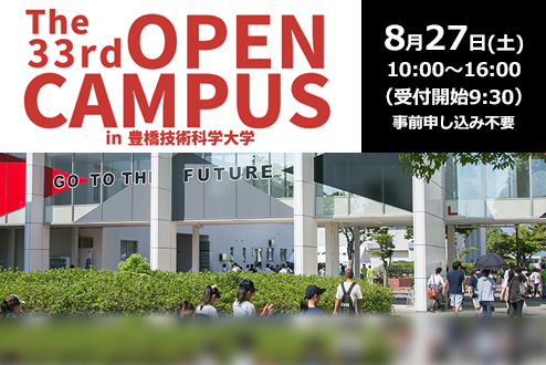 第33回(平成28年度)オープンキャンパス