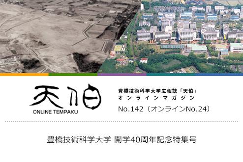豊橋技術科学大学広報誌「天伯」