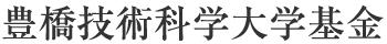 豊橋技術科学大学基金