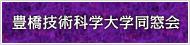 豊橋技術科学大学同窓会