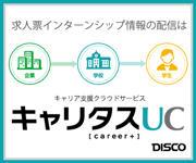 UC_info_180-150.jpg